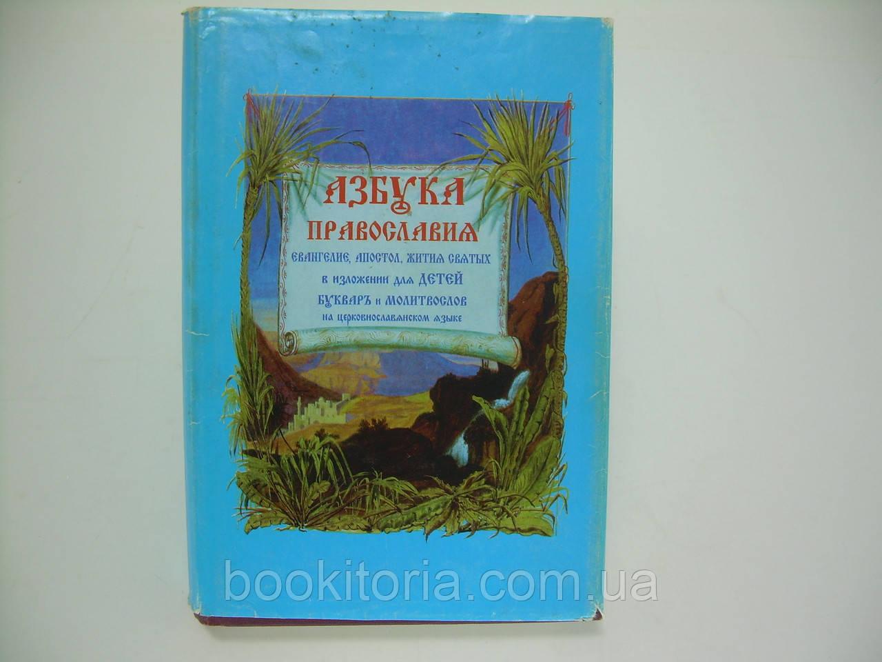 Азбука православия (б/у).