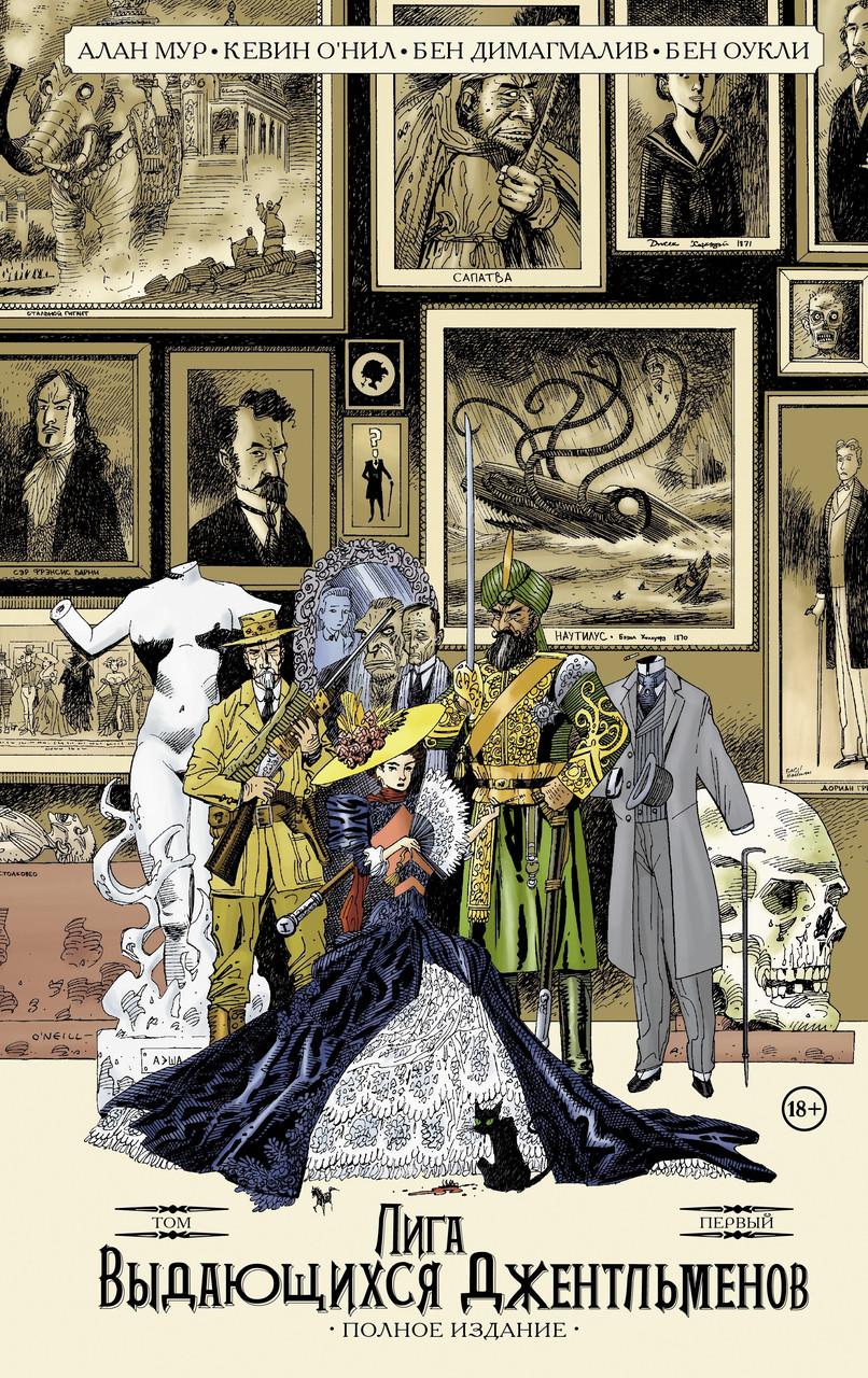 Лига выдающихся джентльменов. Том 1. Полное издание - Алан Мур, Кевин О`Нил