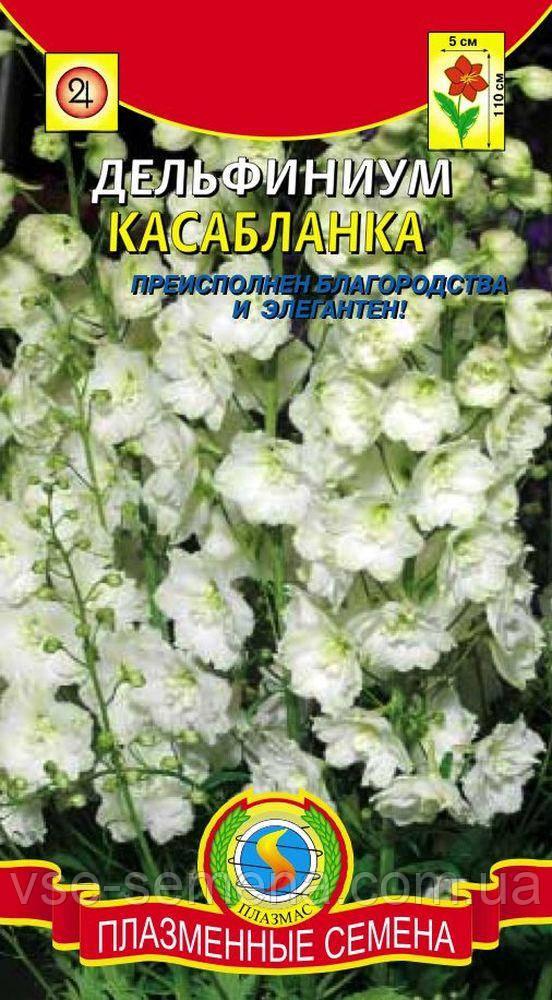 Дельфиниум КАСАБЛАНКА 0,1 г (Плазменные семена)