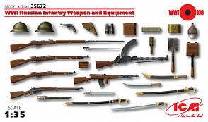Вооружение и снаряжение пехоты РИА І МВ. 1/35 ICM 35672
