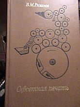 Рязанов В. М. Офсетний друк. Тираж 8000 примірників М. Книга 1983р.