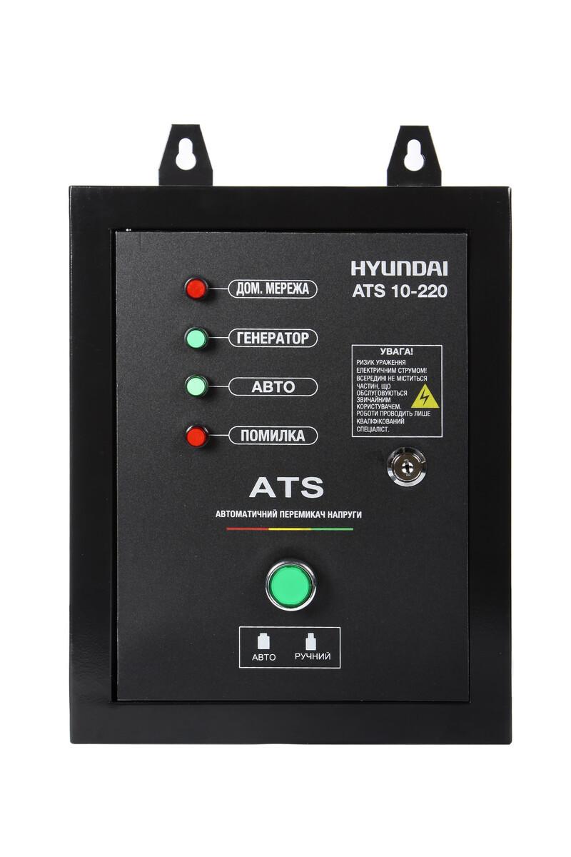 Автозапуск генератора Hyundai ATS 10-220  | БЕСПЛАТНАЯ ДОСТАВКА!