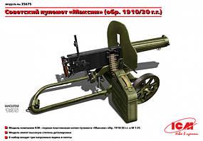 Советский пулемет Максим (1910/30 г.). Сборная модель в масштабе 1/35. ICM 35675