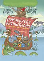 Нордическая викингпедия - Логунова Елена