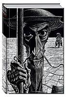 Дон Кихот. Том 1. - Сервантес Мигель де Сааведра