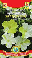 Мирабилис МРАМОРНЫЙ ЖЕЛТО-БЕЛЫЙ 0,5 г (Плазменные семена)