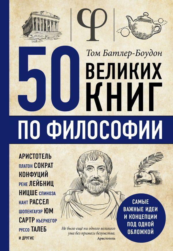 50 великих книг по философии.Том Батлер-Боудон.