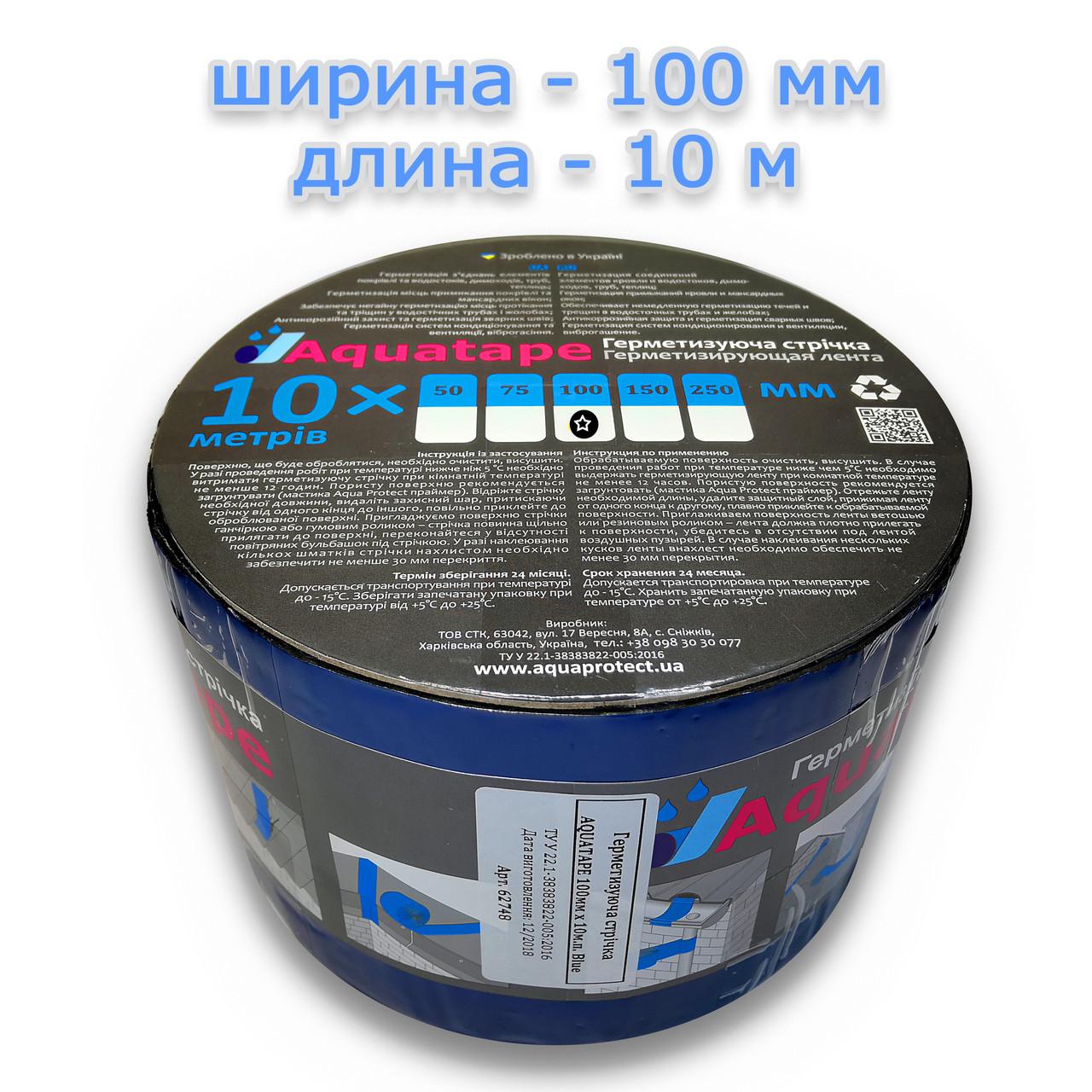 Битумная Лента 100 мм х 10 м ALU+Blue RAL 5010