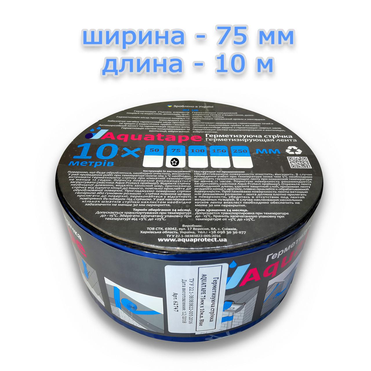 Битумная лента 75 мм х 10 м ALU+Blue RAL 5010