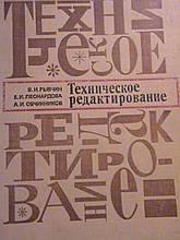 Рывчин в. І., Леонардова Е. І., Овчинников А. В. Технічне редагування. М. Книга 1977р.