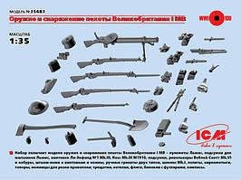 Оружие и снаряжение пехоты Великобритании І МВ. 1/35 ICM 35683