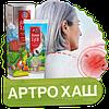 ArtroHash (Артро Хаш) - средство для суставов