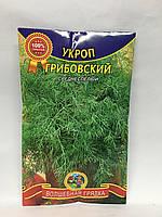 Укроп Грибовский 20 грамм