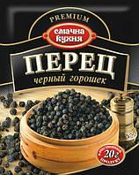 """Перец чёрный горошек 20г ТМ """"Смачна Кухня"""""""