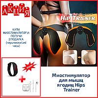 Миостимулятор тренажер для прокачки ягодиц /  антицеллюлитный массажер  + Два подарка
