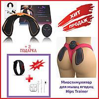 Миостимулятор Тренажер для ягодиц EMS hips trainer массажер против целлюлита + Два подарка