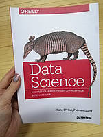 Data Science. Инсайдерская информация для новичков Включая язык R