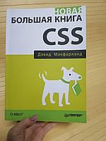 Новая большая книга CSS Макфарланд