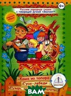 Русские народные сказки. Книга для говорящей ручки Знаток . Книга 3: Каша из топора, Гуси-лебеди, Пузырь, соломинка и лапоть