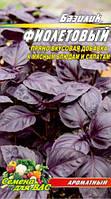 Базилик фиолетовый 3 грамма семян