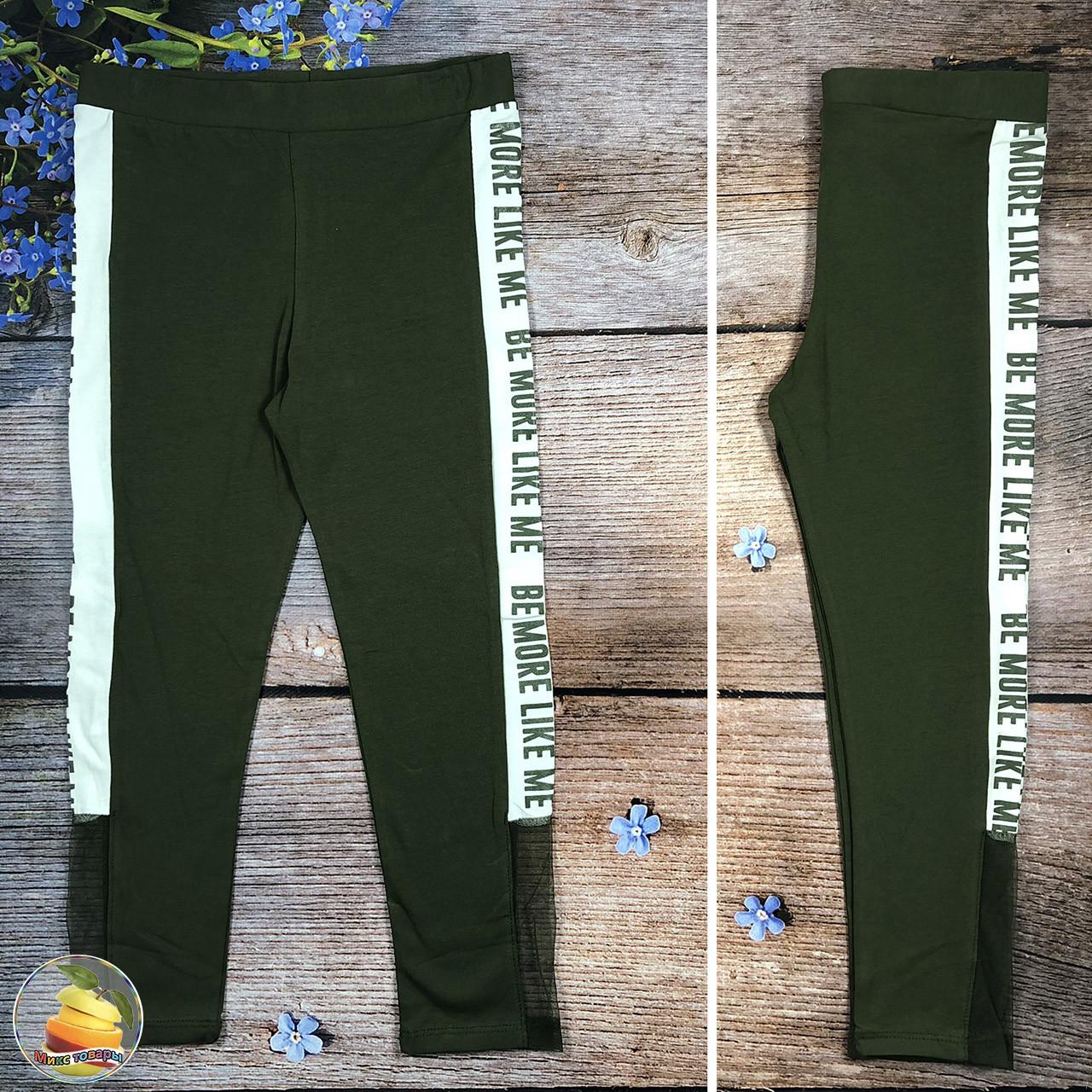 """Турецкие лосины со вставками сетки внизу штанины """"Доминик"""" Размеры: 146,152,158,164 см (20067-1)"""