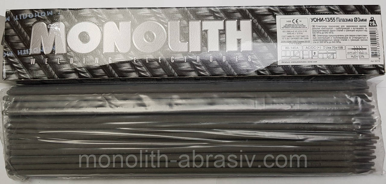 Электроды Monolith УОНИ 13/55 3mm