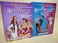 Комплект книг Натальи Зубаревой Вальс гормонов 2 книги, твердый переплет