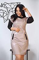 Кожаное платье с трикотажной спинкой