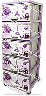Пластиковый комод с 5 ярусами Париж фиолетовый Elif  Турция