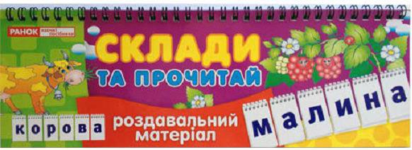 Склади і прочитай (українською мовою) 3996 (111060003У) Ранок
