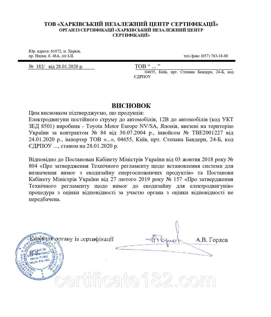 Отписка для таможни (письмо о ПКМУ № 804 и № 157) для импорта электродвигателей