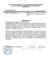 Відписка для митниці (лист про ПКМУ № 804 та № 157) для імпорту електродвигунів