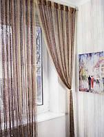 Шторы нити Радуга Дождь с люрексом Белый+Шоколадный+ Шампань+Бежевый, фото 1