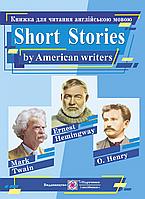 Книга для читання англійською мовою за творами письменників CША.