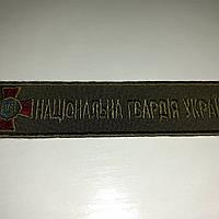 Нагрудная планка - Национальная гвардия Украины
