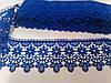 Кружево макраме Ажур синее, 7,5 см
