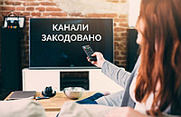 Українські канали у 2020 році Xtra TV Box канали спутника Екстра тв XTRA TV BOX