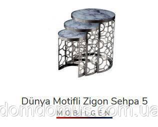 Набір столиків для десерту DUNYA MOTIFLI Zigon, 3 шт., Mobilgen, Туреччина