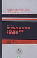 Уолш Карл Монетарная теория и монетарная политика. Учебное пособие