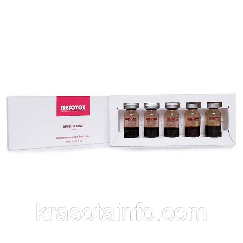 Осветляющий концентрат для лечения пигментации Mesotox Brightening Solution, 5 мл * 5 шт