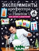 Ганайлюк Николай Эксперименты профессора Николя для детей и родителей