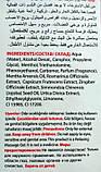 Массажный гель Двойной эффект с перцем чили Paprika Balsam Dr.Tuna Far Турция 250 мл - 4,23 ББ / Far - 1103211, фото 3