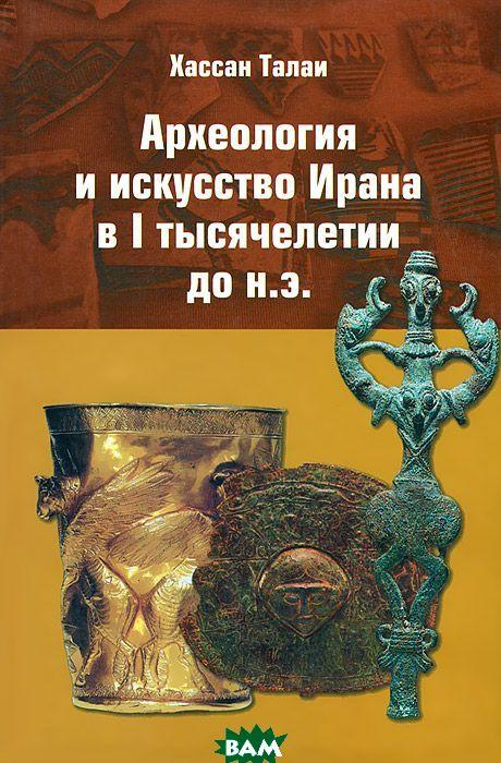 Талаи Хассан Археология и искусство Ирана в I тысячелетии до н.э.