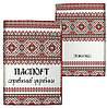 """Обложка """"Паспорт справжньої українки"""""""