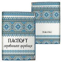 """Текстильная обложка """"Паспорт справжнього українця"""""""