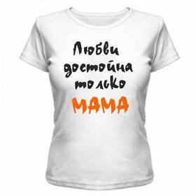 Футболка женская с надписью Мама
