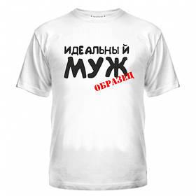 Летняя футболка мужская с нанесением надписи Муж образец не дорого