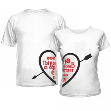 Парные футболки Когда ты рядом
