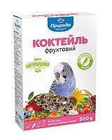 """Корм для попугаев Природа Коктейль """"Фруктовый"""" 0,5кг"""