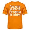 Майка Егором не назовут, фото 5